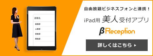 iPad用美人受付アプリβReception